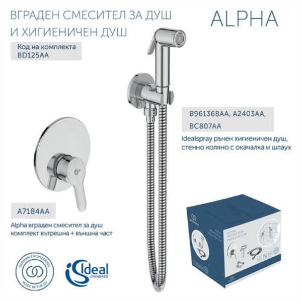 Снимка на BD125AA ALPHA промо комплект с хигиеничен душ