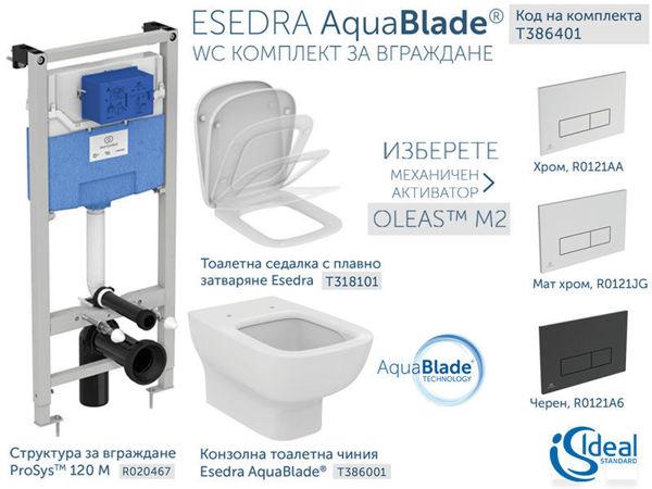 Снимка на ESEDRA AquaBLADE WC комплект за вграждане T386401