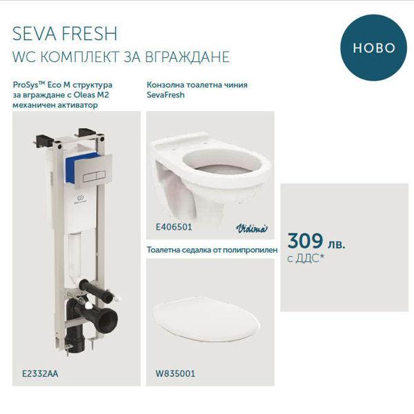 Снимка на Seva Fresh WC комплект за вграждане