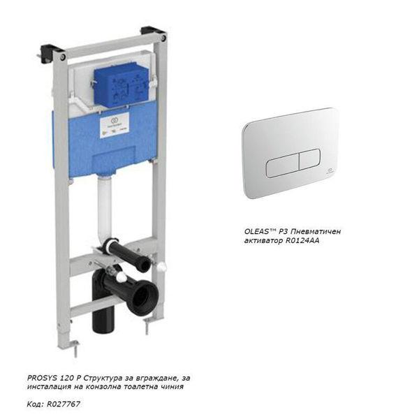 Снимка на Структура за вграждане с пневматичен активатор